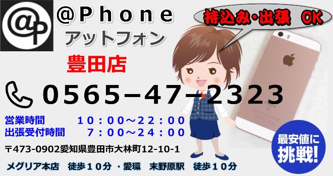 豊田市のiPhone修理は豊田店